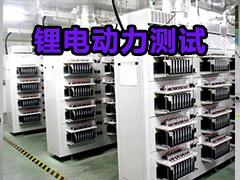 锂电动力测试