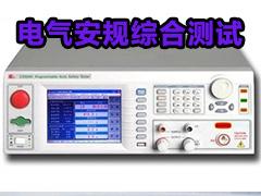 电气安规综合测试